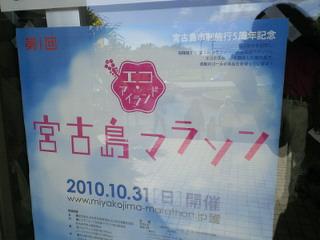 宮古島マラソン大会